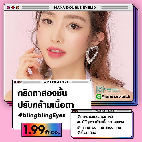 [Nana Plastic Surgery] ตาสองชั้น