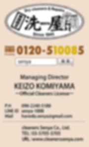Shibuya area charge: Keizo Komyama