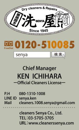 Minato area charge: Ken Ichihara