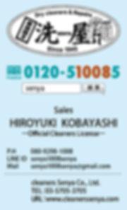 Minato area charge:Hiroyuki Kobayashi