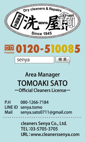 Shibuya area charge: Tomoaki Sato