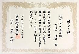 修復師終了証_小宮山.JPG