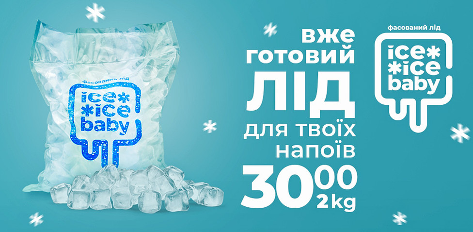 ice-1.jpg