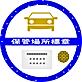 自動車保管場所,富岡