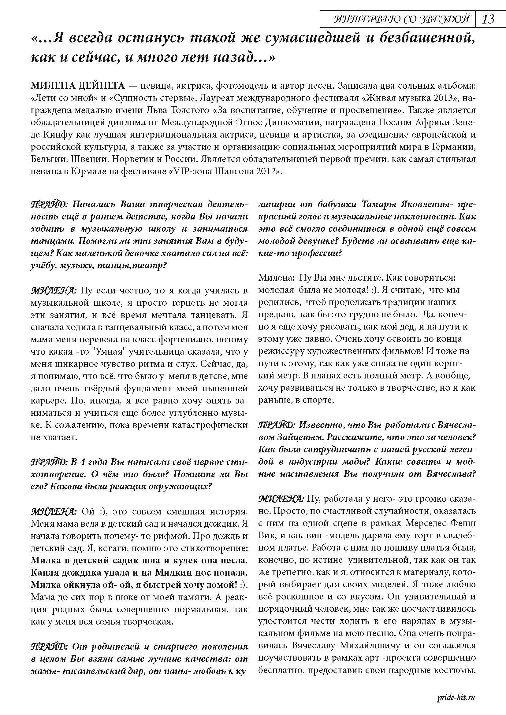 Интервью со звездой_Страница_2