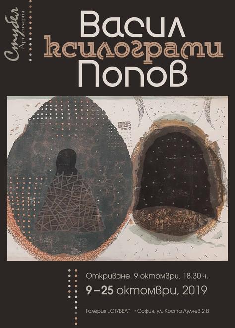 """Графична изложба """"Ксилограми"""" на Васил Попов"""