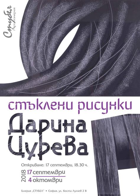 """""""Стъклени рисунки"""" - изложба на Дарина Цурева - галерия """"Стубел"""""""