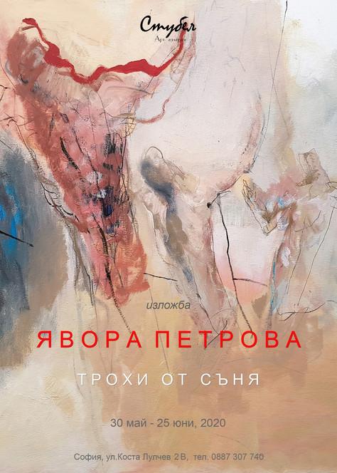 """Изложба """"Трохи от съня"""" на художничката Явора Петрова"""