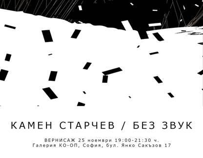 """Камен Старчев представя изложбата """"Без звук"""""""