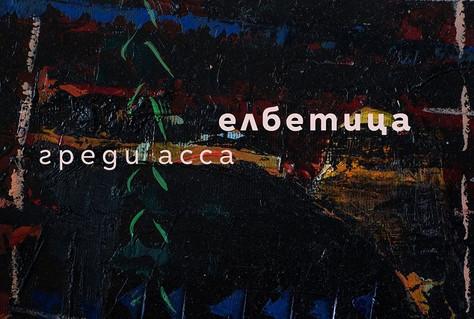 """Галерия """"Прегърни ме"""" представя """"Елбетица"""" - изложба на Греди Асса"""