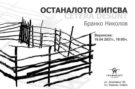 """""""Останалото липсва"""" - изложба на Бранко Николов"""