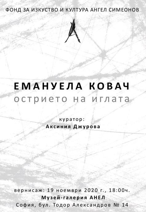 """Емануела Ковач с изложба """"Острието на иглата"""""""
