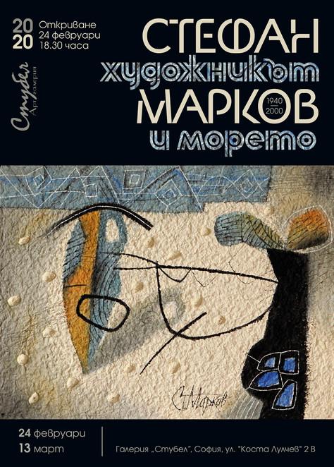 """Изложба """"Художникът и морето"""" на твореца Стефан Марков"""