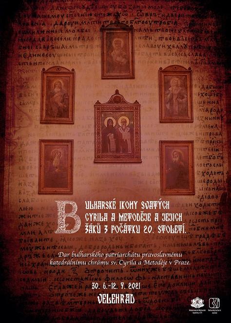Български икони в чешкия Велехрад