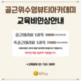 아카데미교육비인상.jpg