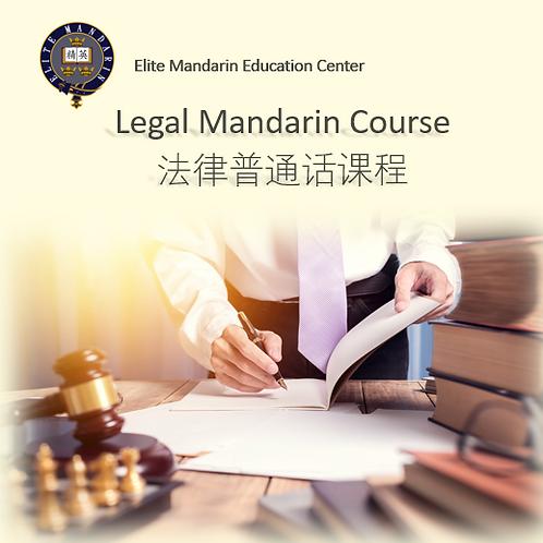 Legal Mandarin Course