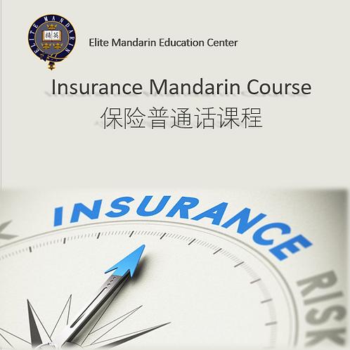 Insurance Mandarin Course