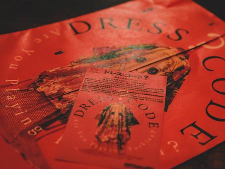 ドレス・コード?展に行ってきました