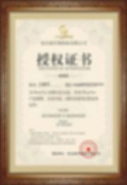 distributor certificate.jpeg
