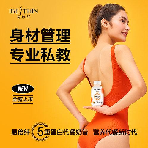 易倍纤五重蛋白营养代餐奶昔 IBE Thin Diet Milkshake