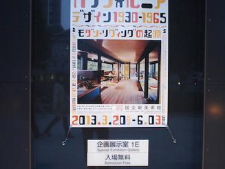 カリフォルニア・デザイン1930-1965 ーモダン・リヴィングの起源ー