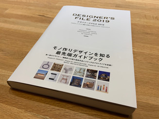 デザイナーズファイル2019