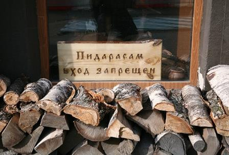 """""""Faggots not allowed"""" sign put to test in Russia."""