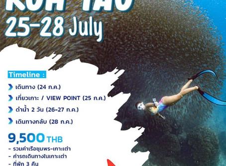 Koh Tao Freediving Trip 25-28 July