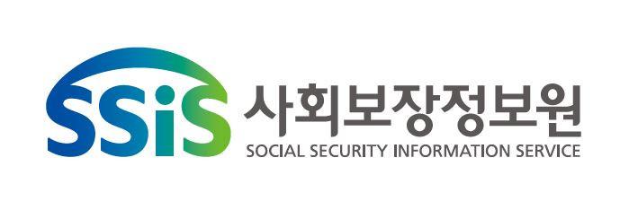 """사회보장정보원 SSiS, """"맞춤형 서비스 지원과 정보 시스템 개선으로 국민 행복 증진을 위한 복지 서비스 지원 추구"""""""