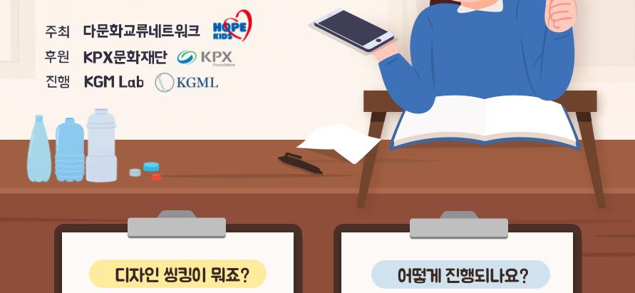 다문화교류네트워크-KPX 문화재단 후원-Kgm Lab, '제로 웨이스트를 위한 디자인 씽킹 워크숍' 개최
