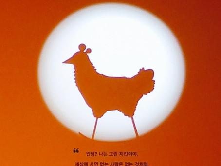 [칼럼] 『하이메 아욘, 숨겨진 일곱 가지 사연 (Jaime Hayon: Serious Fun)』을 통해 이해하는 현대미술