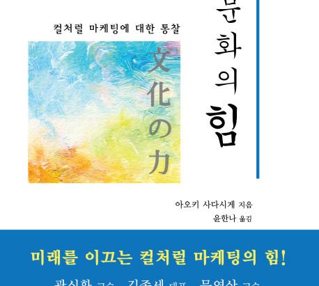 윤한나 KGM Lab 소장, <문화의 힘> 발간