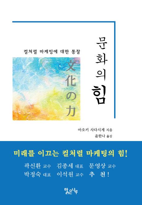 문화의 힘 : 컬처럴 마케팅에 대한 통찰  저자 아오키 사다시게 역자 윤한나 교수