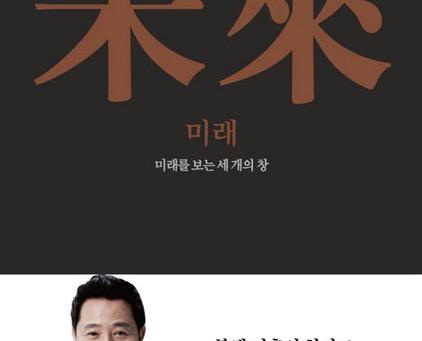 [칼럼] 오세훈 前 서울시장 ' 未來[미래] - 미래를 보는 세 개의 창'의 출판기념회