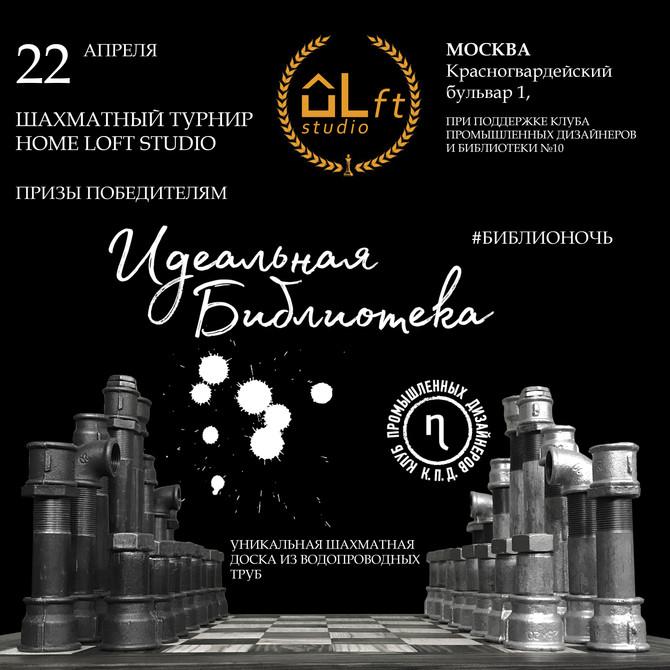 Шахматный турнир на уникальной доске из Водопроводных труб от Home Loft Studio