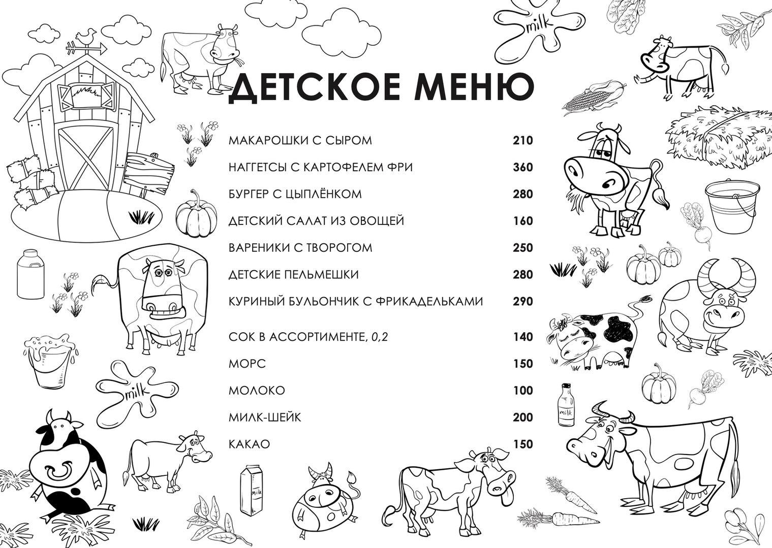 Kids menu_A3.jpg