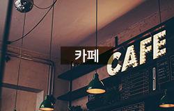 카페.jpg