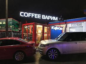 кофейня CoffeeCube Коломяжский пр. 19 А вкусный кофе