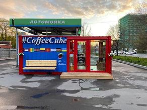 кофейня CoffeeCube франшиза кофе с собой