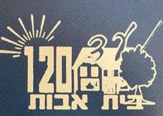 בית-אבות-עד-120.png
