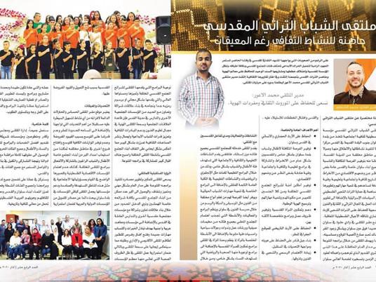 تقرير عن الملتقى في العدد الجديد في مجلة القدس تجمعنا