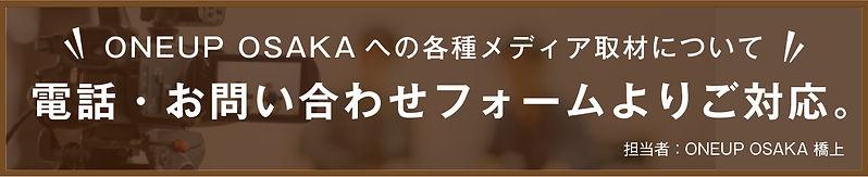 (バナー4)│ONEUPOSAKA│飲食│開業│店舗│デザイン│行政書士│