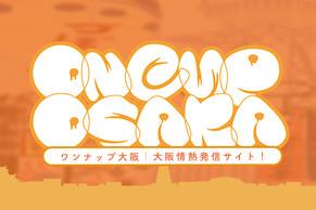 「ONEUP OSAKA」│設立ストーリー!