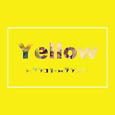 Yellow表紙.jpg