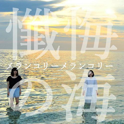 Single 「懺悔の海」