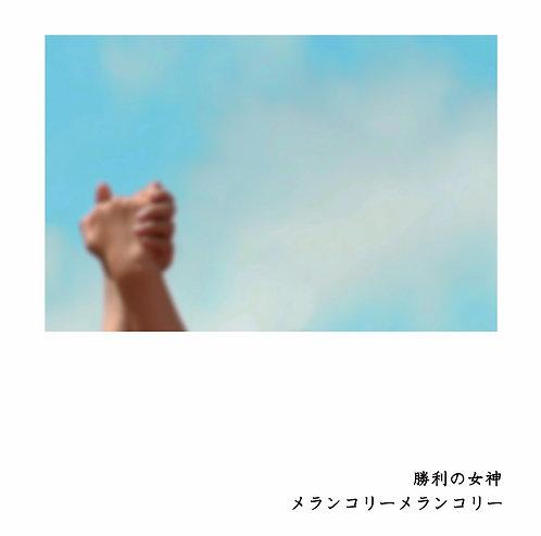 Single 「勝利の女神」