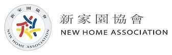 new home association.jpg
