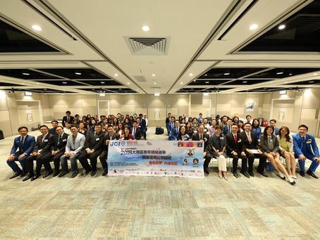 第十二屆青年領袖系列 - 《2018 大灣區青年領袖選舉開幕禮暨公開論壇》