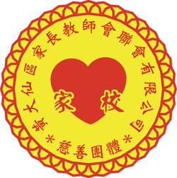 黃大仙區家長教師會聯會.jpg