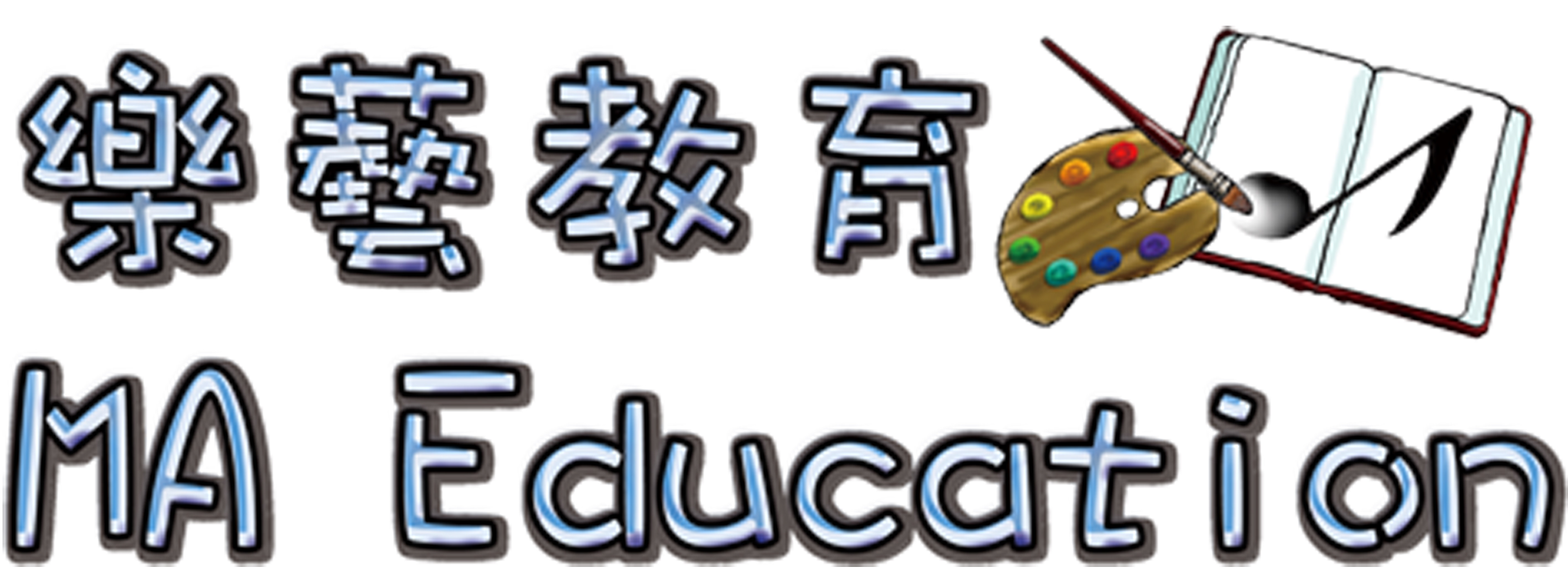 樂藝教育 (MA Education).jpg